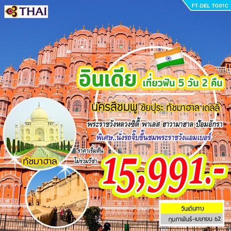 ทัวร์อินเดีย เที่ยวฟิน 5 วัน 2 คืน TG (FINT)