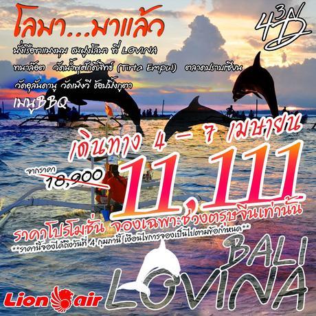 ทัวร์บาหลี BALI LOVINA 4 วัน 3 คืน SL ( SOCL )