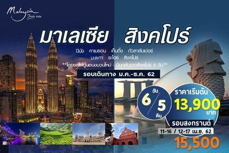 ทัวร์มาเลเซีย สิงคโปร์ MS6 6 วัน 5 คืน (DOME)