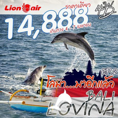 ทัวร์บาหลี BALI LOVINA โลมา มาอีกแล้ว 4 วัน 3 คืน SL