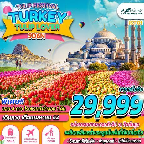 ทัวร์ตุรกี TURKEY TULIP LOVER 9 วัน 6 คืน W5 (GS25)