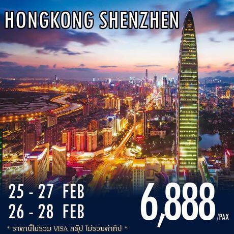 ทัวร์ฮ่องกง HONGKONG SHENZHEN 3 วัน 2 คืน HX ( THEK )
