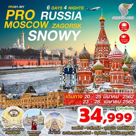 ทัวร์รัสเซีย PRO MOSCOW ZAGORSK SNOWY 6 วัน 4 คืน WY ( JWLI )