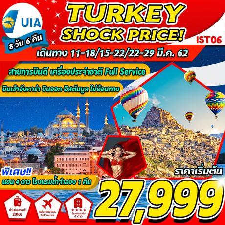 ทัวร์ตุรกี TURKEY SHOCK PRICE 8 วัน 5 คืน PS ( GS25 )