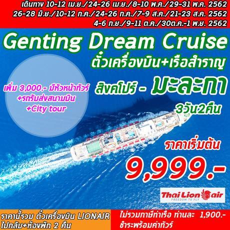 ทัวร์สิงคโปร์ SUPERB GENTING DREAM CRUISE สิงคโปร์ มะละกา 3 วัน 2 คืน ( PLIB )
