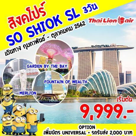 ทัวร์สิงคโปร์ SUPERB SINGAPORE SO SHIOK 3 วัน 2 คืน SL ( PLIB )