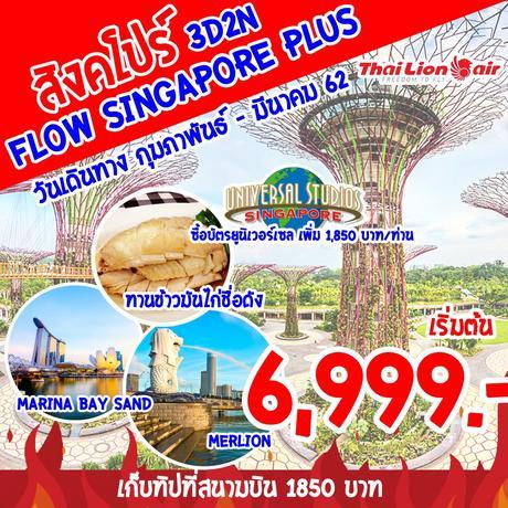 ทัวร์สิงคโปร์ FLOW SINGAPORE PLUS 3 วัน 2 คืน SL ( PLIB )