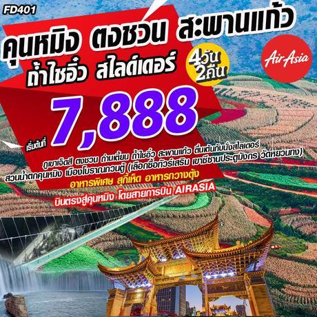 ทัวร์จีน คุนหมิง ตงชวน สะพานแก้ว ถ้ำไซอิ๋ว สไลด์เดอร์ 4 วัน 2 คืน FD (ITCT)