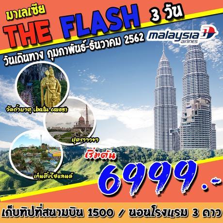 ทัวร์มาเลเซีย THE FLASH MALAYSIA 3 วัน 2 คืน MH ( PLIB )