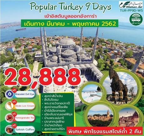 ทัวร์ตุรกี POPULAR TURKEY 9 วัน 6 คืน ( PRVC )