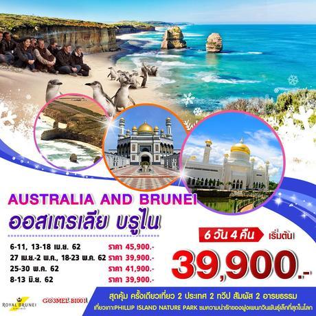 ทัวร์ออสเตรเลีย บรูไน AUSTRALIA AND BRUNEI 6 วัน 4 คืน BI ( GOHD )