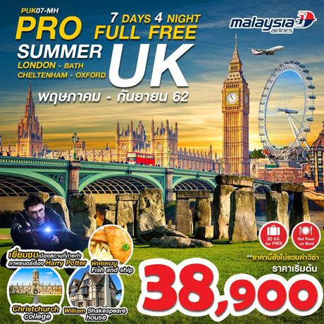 ทัวร์อังกฤษ PRO SUMMER FULL FREE UK 7 วัน 4 คืน MH ( JWLI )