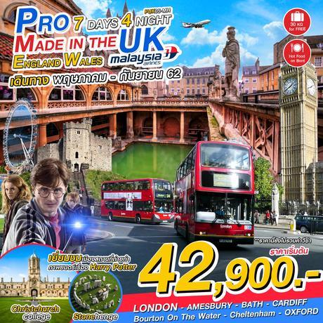 ทัวร์อังกฤษ ลอนดอน สโตนเฮนจ์ แฮรี่พอตเตอร์ MADE IN UK 7 วัน 4 คืน MH ( JWLI )
