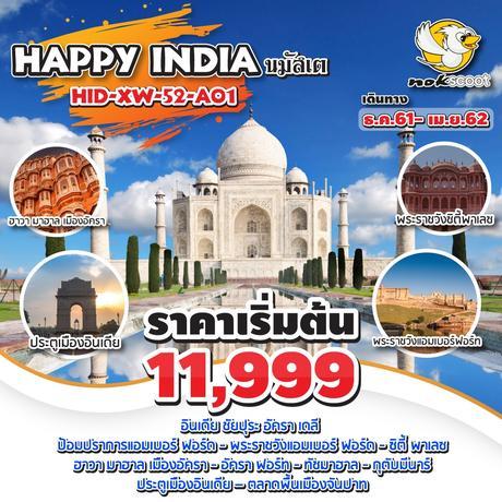 ทัวร์อินเดีย ชัยปุระ อัครา เดลี HAPPY INDIA 5 วัน 3 คืน XW ( HPPT )