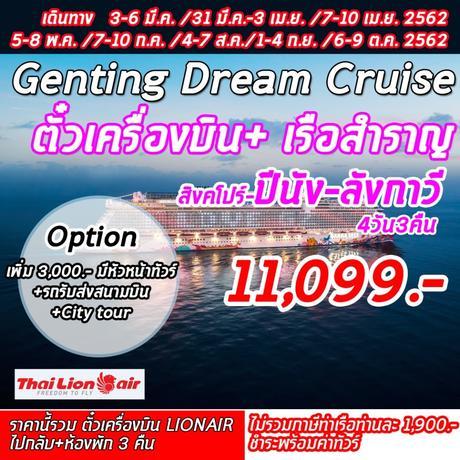 ทัวร์ล่องเรือสำราญ GENTING DREAM CRUISE สิงคโปร์ ปีนัง ลังกาวี 4 วัน 3 คืน SL (PLIB)
