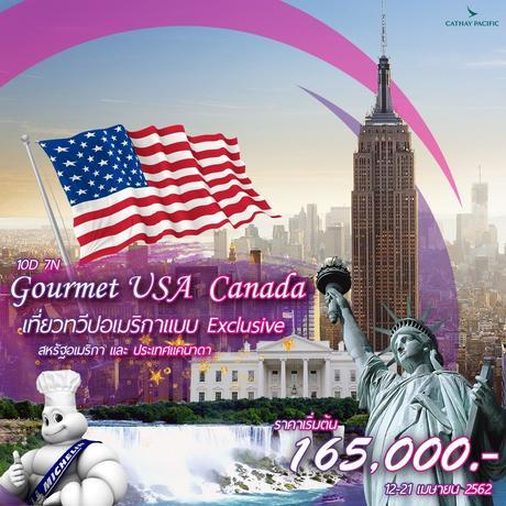 ทัวร์ยุโรป GOURMET USA CANADA เที่ยวทวีปอเมริกาแบบ EXCLUSIVE 10 วัน 7 คืน CX ( 2BFT )