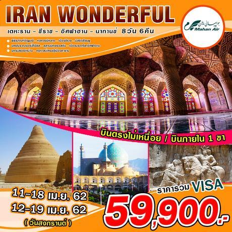 ทัวร์อิหร่าน เตหะราน ชีราซ อิศฟาฮาน นาทานซ์ IRAN WONDERFUL 8 วัน 6 คืน W5 ( SIAM )