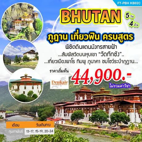 ทัวร์ภูฏาน BHUTAN ภูฏาน เที่ยวฟิน ครบสูตร 5 วัน 4 คืน KB ( FINT )