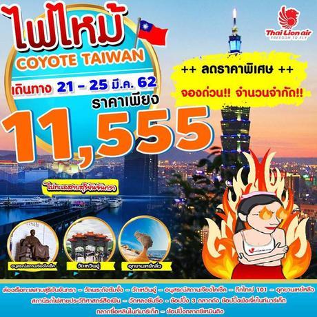 ทัวร์ไต้หวัน ไฟไหม้ COYOTE TAIWAN 5 วัน 3 คืน SL ( VWDL )