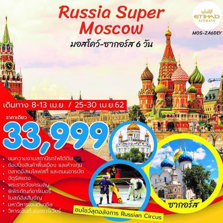 ทัวร์รัสเซีย RUSSIA SUPER MOSCOW มอสโคว์ ซากอร์ส 6 วัน 3 คืน EY ( PRVC )