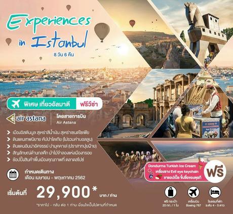 ทัวร์ตุรกี EXPERIENCES IN ISTANBU  8 วัน 6 คืน KC ( SMIL )