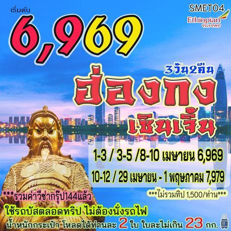 ทัวร์ฮ่องกง เซินเจิ้น 3 วัน 2 คืน ET ( OUTB )