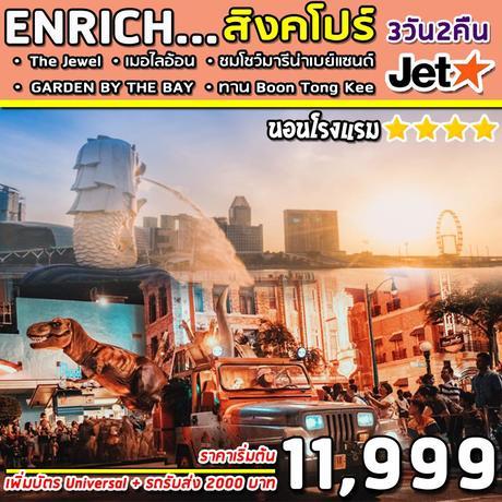 ทัวร์สิงคโปร์ SUPERB SINGAPORE ENRICH 3K 3 วัน 2 คืน 3K (PLIB)