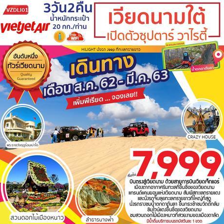 ทัวร์เวียดนามใต้ เปิดตัวซุปตาร์ วาไรตี้ ดาลัด มุยเน่ 3 วัน 2 คืน ( TTNT )