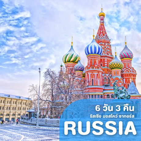 ทัวร์รัสเซีย RUSSIA SEASON CHANGE มอสโคว์ ซากอร์ส 6 วัน 3 คืน W5 ( SMIL )