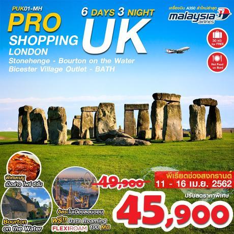 ทัวร์อังกฤษ PRO SHOPPING LONDON UK 6 วัน 3 คืน MH ( JWLI )