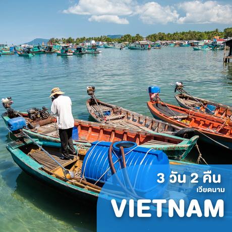 ทัวร์เวียดนาม VIETNAM ฮานอย ฮาลอง นิงบิงห์ 4 วัน 3 คืน SL ( GS25 )