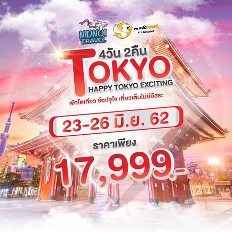 ทัวร์ญี่ปุ่น HAPPY TOKYO EXCITING 4 วัน 2 คืน XW (HPPT)