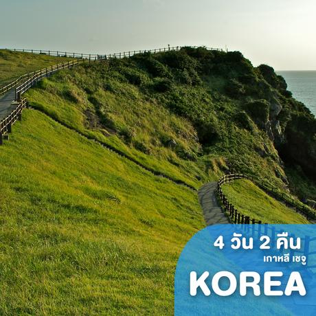 ทัวร์เกาหลี ROMANTIC JEJU IN SEPTEMBER 4 วัน 2 คืน ZE ( TRWT )