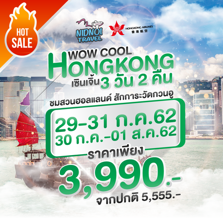 ทัวร์ฮ่องกง WOW COOL HONGKONG SHENZHEN 4 วัน 2 คืน HX (SOCL)