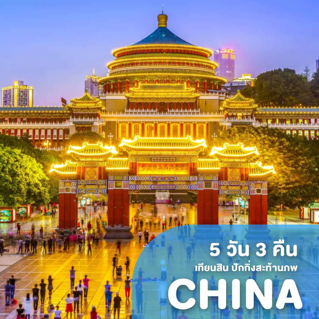 ทัวร์จีน TIANJIN BEIJING เทียนสิน ปักกิ่งสะท้านภพ 5 วัน 3 คืน XJ ( GS25 )