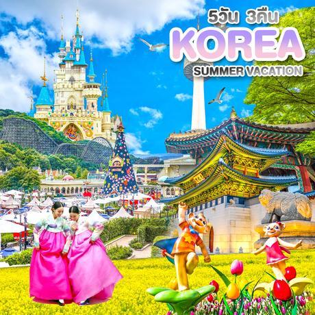 ทัวร์เกาหลี SUMMER'S VACATION 5 วัน 3 คืน (WEVC)