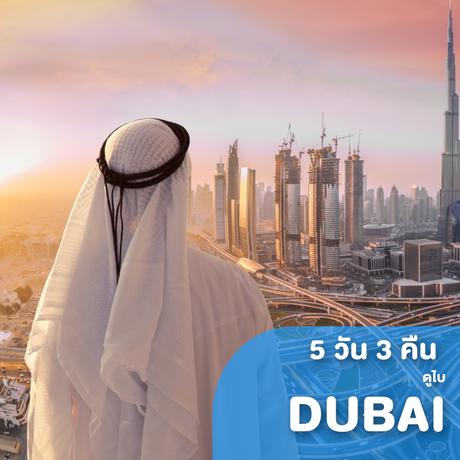 ทัวร์ดูไบ DUBAI GRAND MOSQUE 5 วัน 3 คืน EK (B2BS)