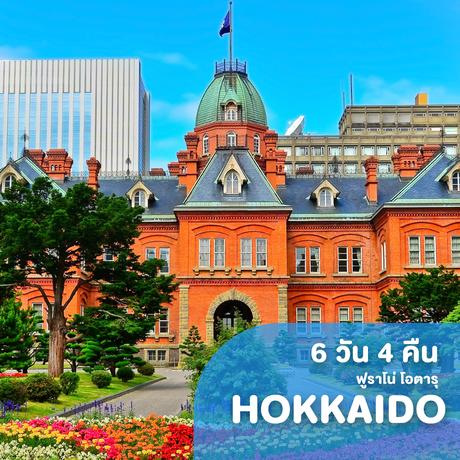 ทัวร์ญี่ปุ่น ฮอกไกโด ฟูราโน่ โอตารุ ซัปโปโร เลสโก บุษบาหรรษา 6 วัน 4 คืน XJ (ZEGT)