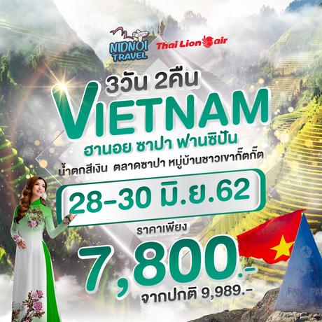 ทัวร์เวียดนาม VIETNAM ฮานอย ซาปา ฟานซิปัน 3 วัน 2 คืน SL ( GS25 )