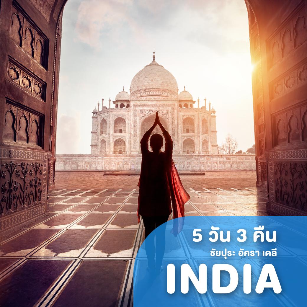 ทัวร์อินเดีย ชัยปุระ อัครา เดลี เลสโก ภารตะ 5 วัน 3 คืน TG ( ZEGT )