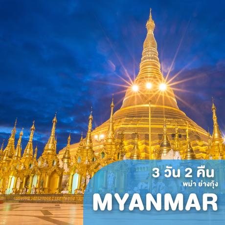 ทัวร์พม่า MYANMAR ม่วนใจ๋ 9 วัดดัง เชียงใหม่ ย่างกุ้ง 3 วัน 2 คืน UB (LOOK)