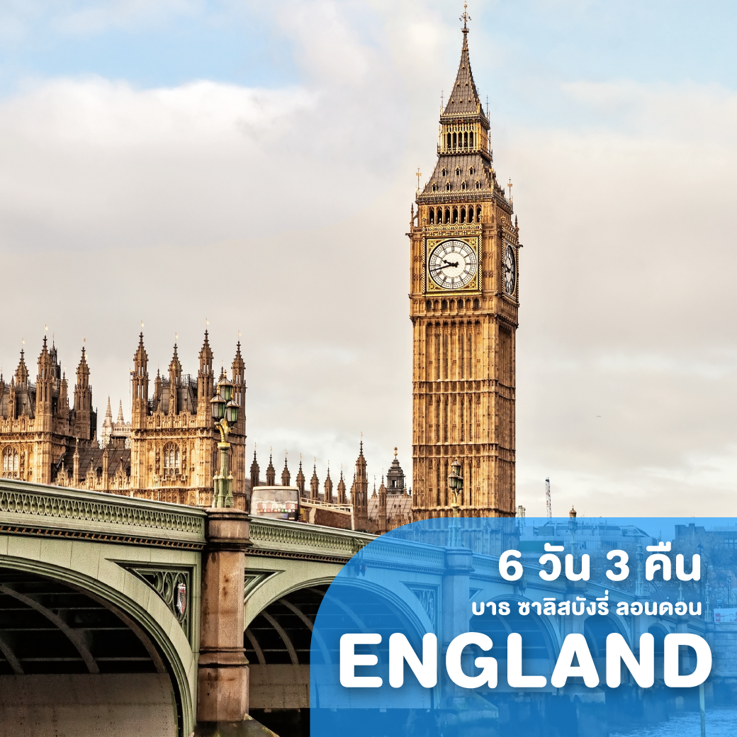 ทัวร์อังกฤษ บาธ ซาลิสบังรี่ ลอนดอน เลสโก อาร์เทมิส 6 วัน 3 คืน BI ( ZEGT )
