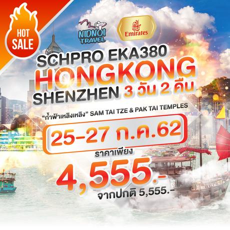 ทัวร์ฮ่องกง HONGKONG SHENZHEN 3 วัน 2 คืน EK ( SOCL )