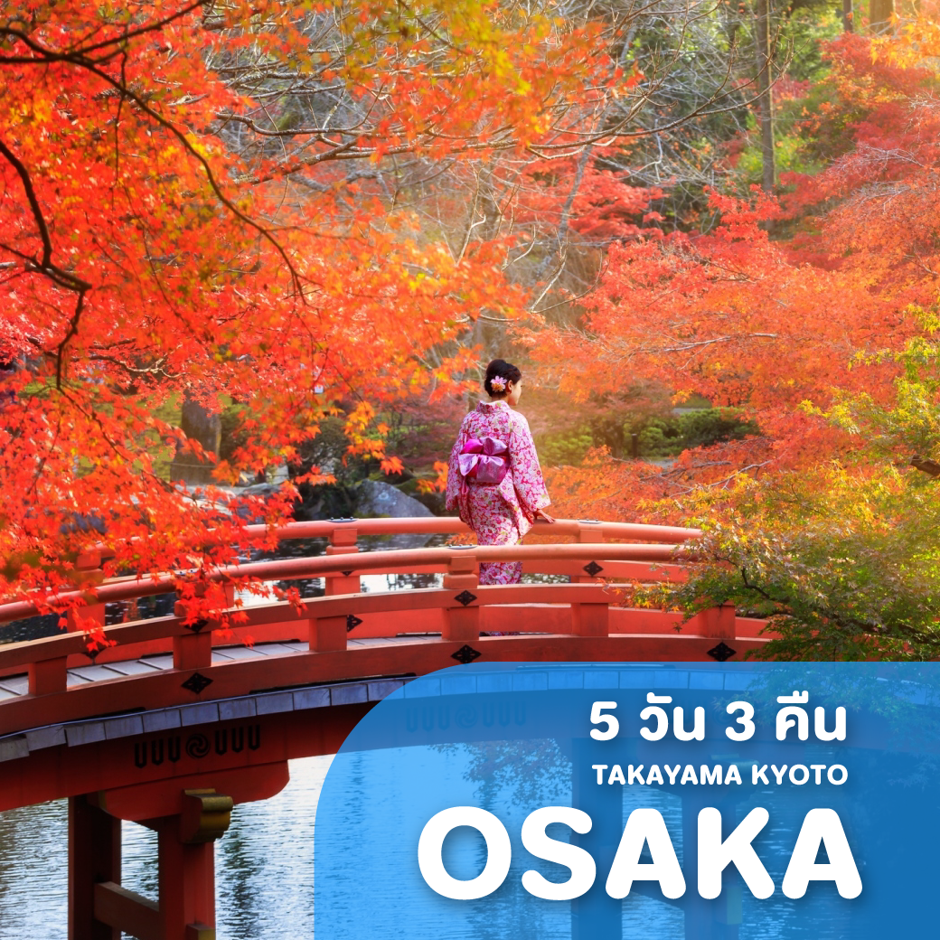 ทัวร์ญี่ปุ่น OSAKA TAKAYAMA KYOTO ซุปตาร์ ใบไม้สีแดง กับ รักที่เบิกบาน 5 วัน 3 คืน XJ (TTNT)