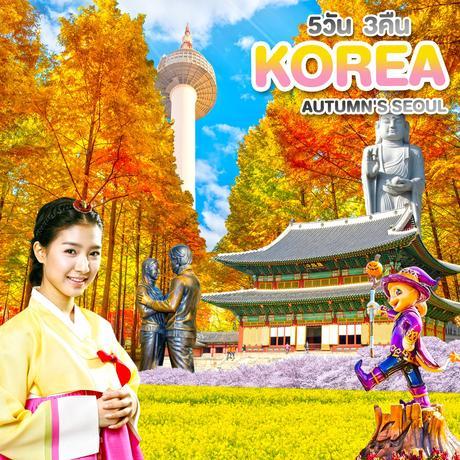 ทัวร์เกาหลี KOREA AUTUMN'S SEOUL 5 วัน 3 คืน ( WEVC )