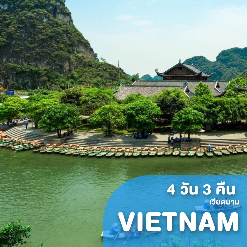 ทัวร์เวียดนาม ฮานอย มกโจว นิงห์บิงห์ เลสโก เวียดนามสะพานแก้ว 4 วัน 3 คืน VZ (ZEGT)