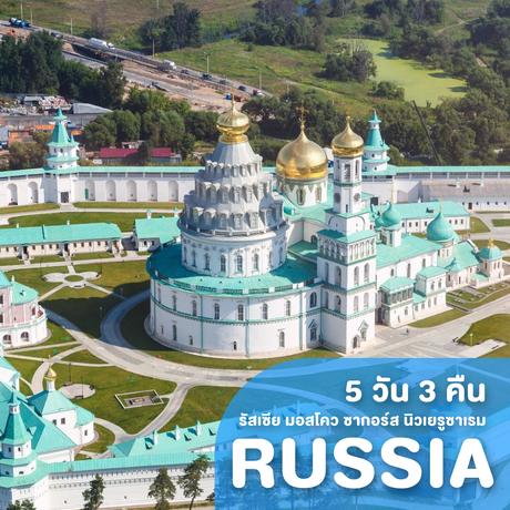 ทัวร์รัสเซีย มอสโคว์ ซากอร์ส นิวเยรูซาเรม เลสโก ช็อกไพร์ชรีเทิร์น 5 วัน 3 คืน QR ( ZEGT )