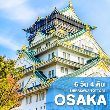 ทัวร์ญี่ปุ่น OSAKA SHIRAKAWA TOTTORI ซุปตาร์ ยอดนักสืบ (ใบไม้แดง) 6 วัน 4 คืน XJ ( TTNT )