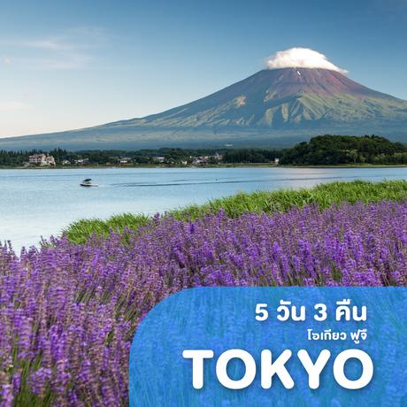 ทัวร์ญี่ปุ่น TOKYO FUJI ซุปตาร์ ราคาไฟไหม้ 1 5 วัน 3 คืน XJ ( TTNT )