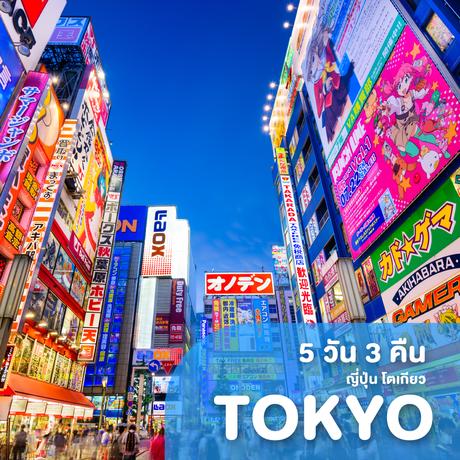 ทัวร์ญี่ปุ่น TOKYO FUJI ซุปตาร์ ไฟไหม้ 2 5 วัน 3 คืน XJ ( TTNT )